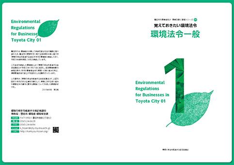 環境教材画像